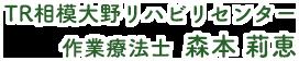 staff_morimoto_name.png
