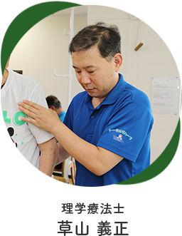 top_staff_kusayama.jpg