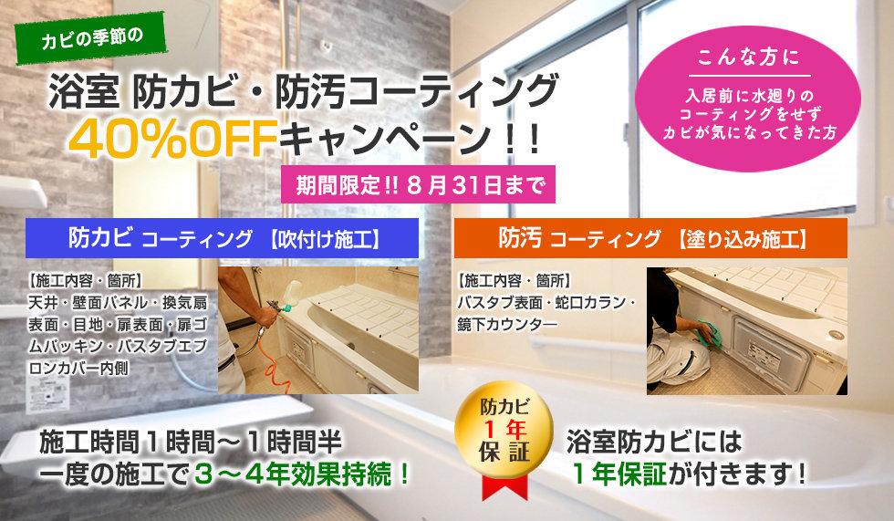 浴室 防カビコーティング