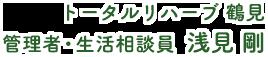 staff_asami_name.png