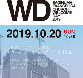 20190830sg_welcomeday2019_3.jpg