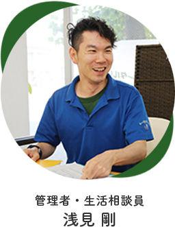 top_staff_asami.jpg