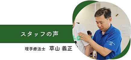 kango_staff02.jpg