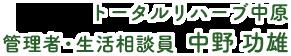 staff_nakano_name.png