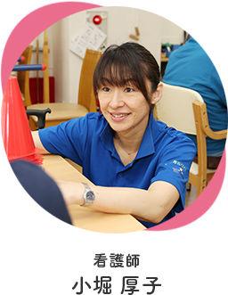 top_staff_kobori.jpg