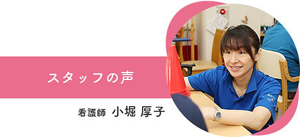 kango_staff01.jpg