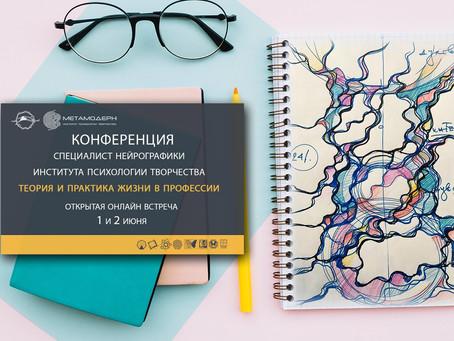 01.06.2019 / Открытая онлайн конференция ИПТ Павла Пискарева 1-2 июня 2019 г.
