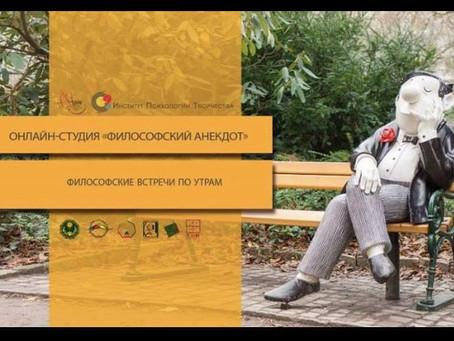 27.06.2019 / Онлайн-студия «Философский анекдот»