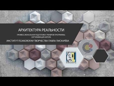 18.12.2019 / Архитектура Реальности Онлайн: план и энергия 2020 /2021
