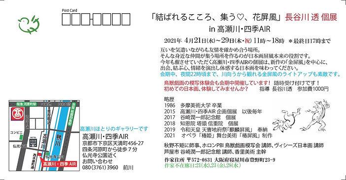 DM 裏 長谷川透個展 as.JPG