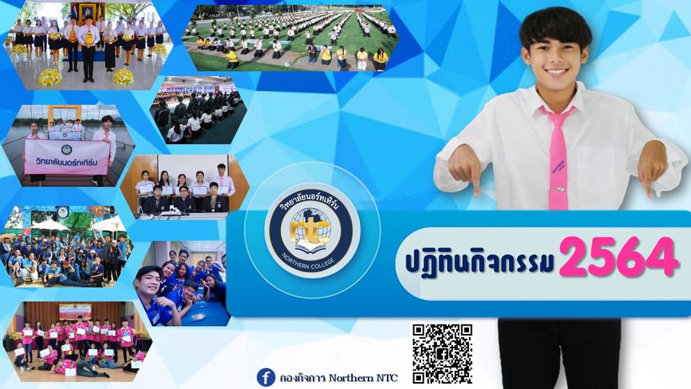 ปฏิทินกิจกรรม ปีการศึกษา 2564