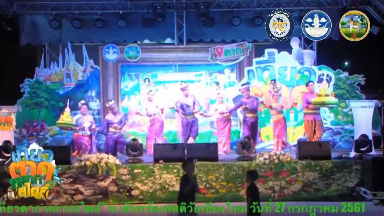 Loy Krathong Sai