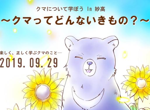 「クマについて学ぼうin妙高」を開催します