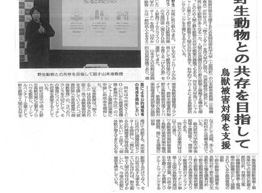 長岡新聞で紹介されました