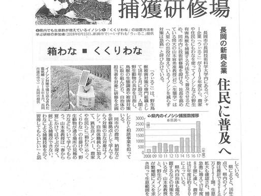 読売新聞(新潟県内版)で紹介されました