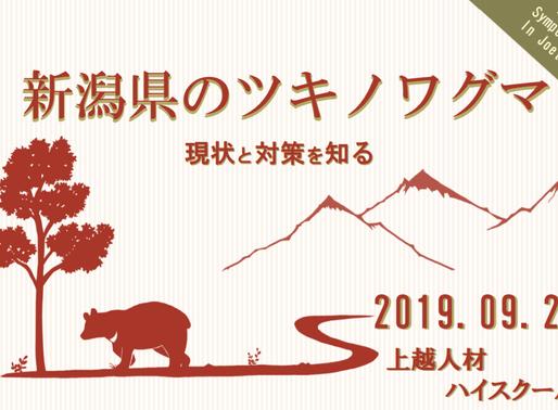 「新潟県のツキノワグマ~現状と対策を知る~」を開催します