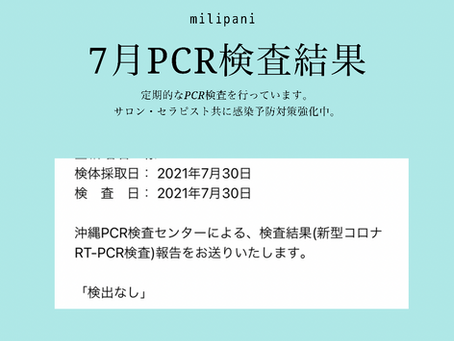 7月PCR検査報告