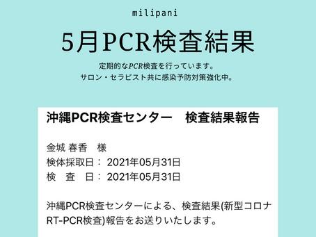 定期的なPCR検査を導入します