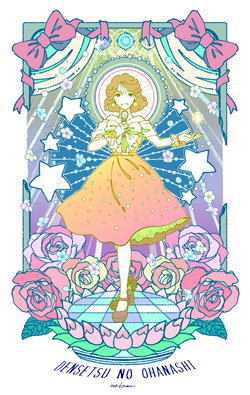 伝説のオハナシ (fancy)