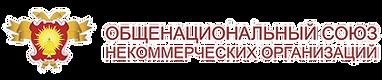 оbshchenacionalnyj-soyuz-nekommercheskih-organizacij.png