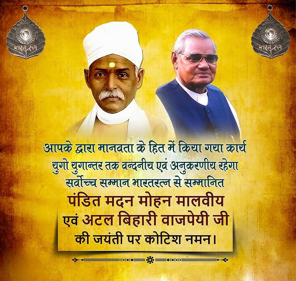 Atal Bihari Vajpayee & Madan Mohan Malviya