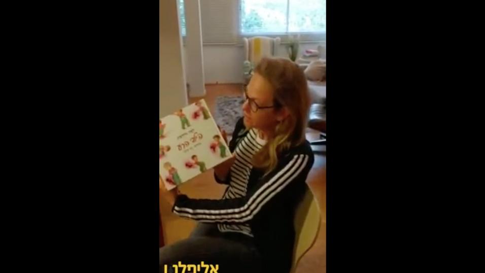 ורד פירסטנברג אילון   הילד הרע   לאה גולדברג