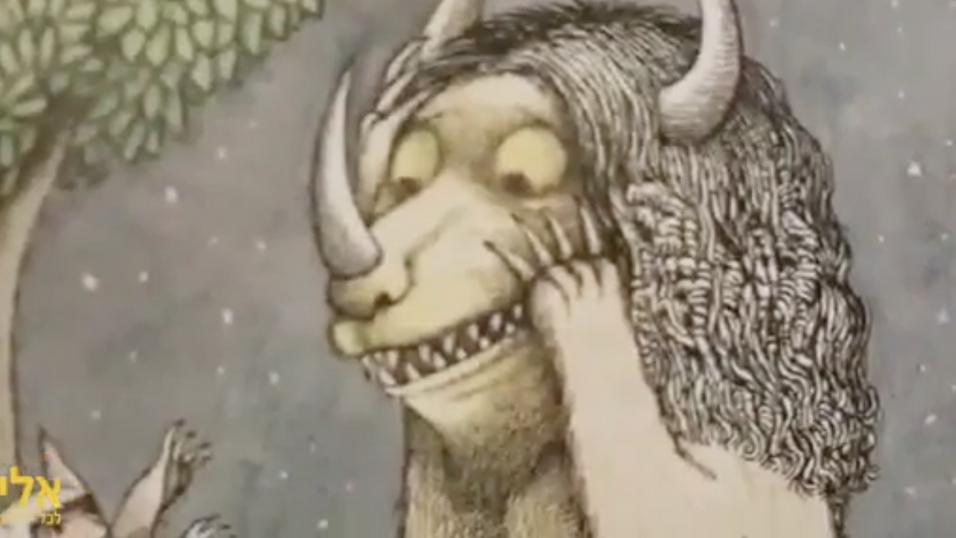 איל תלמודי   ארץ יצורי הפרא   מוריס סנדק