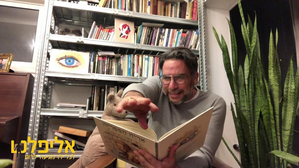 מולי שולמן   אריה הספריה   מישל קנודסן וקוין הוקס