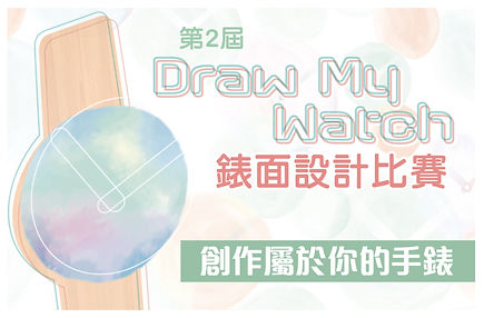 drawmywatch_cover.jpg