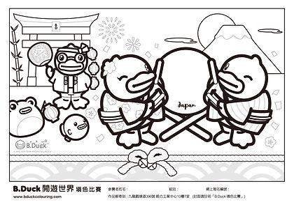 BD20-圖紙-日本0922O.jpg