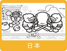 圖紙-日本.jpg