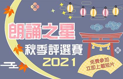 PSB21-eBanner-gnet Cover.jpg