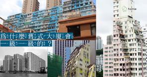 為什麼舊式大廈會一級一級的?