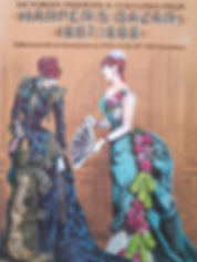 Harper's Bazar 1867-1898 Victorian Fashions & costumes Excellent condition, soft cover $25 effiesdolls.com