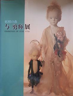 Exhibition of Atae Yuki #effiesdolls.com