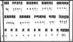 Zhang Zhung letters-page 7.JPG