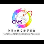 China Hong Kong Culture Exchange Association.png