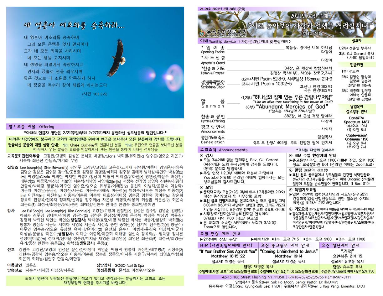 2021.02.28 (21-09호) 주일주보001.png