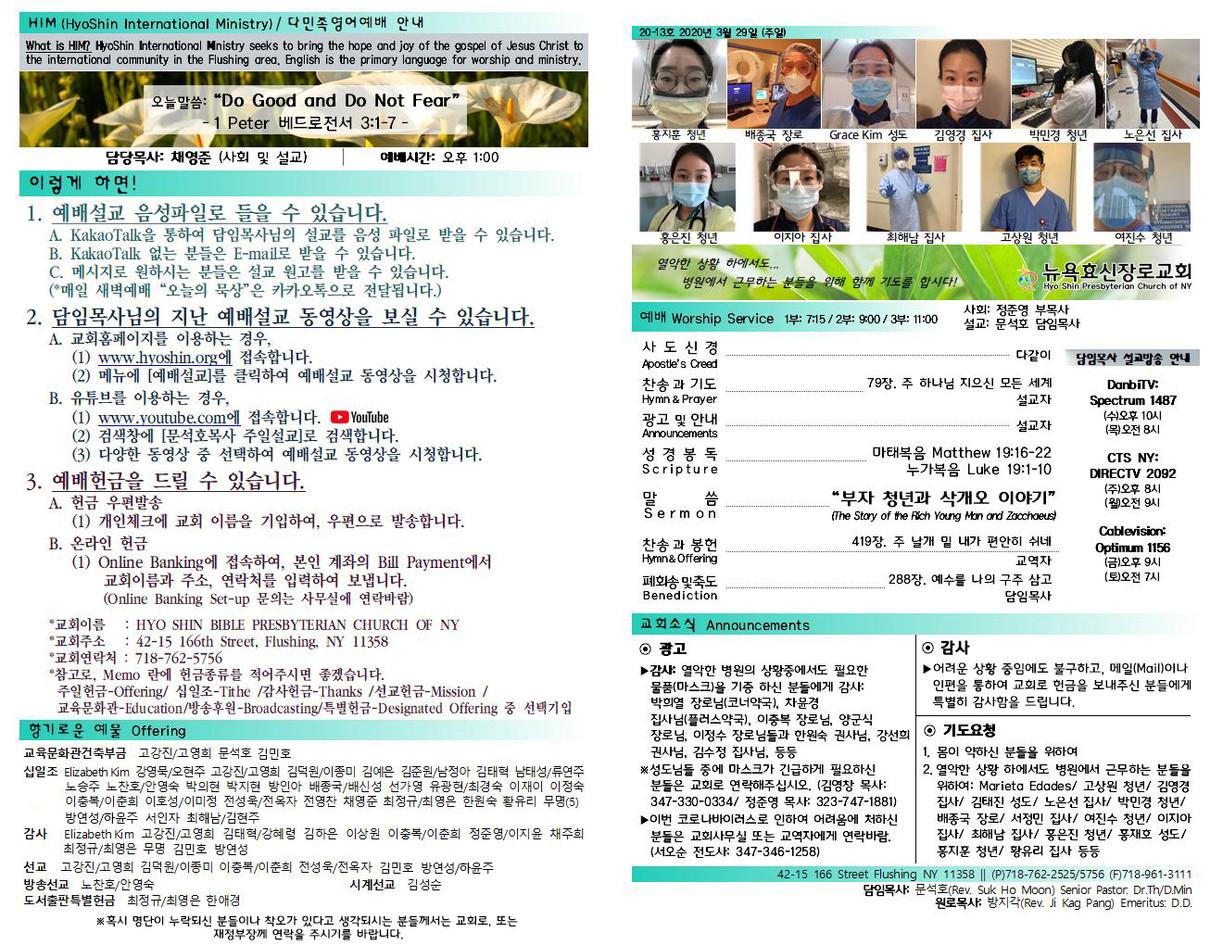 2020.03.29 (20-13호) 주일주보-EDIT.jpg