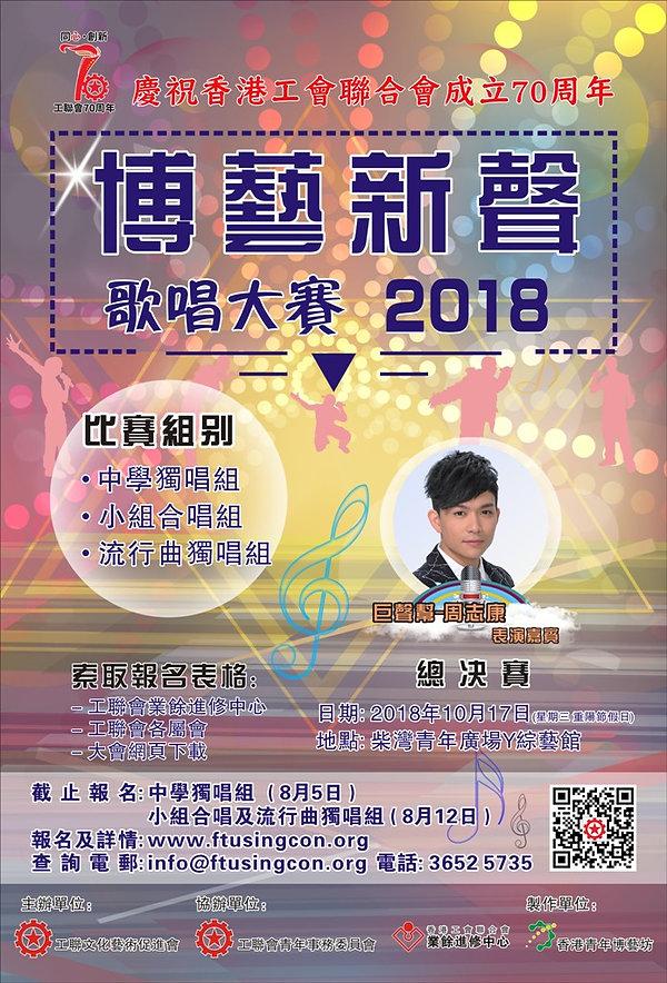 Singcon2018 Poster_壓縮版.jpg