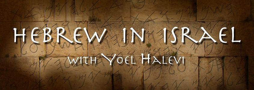 Study Hebrew and Bible online