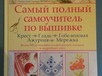 Самый полный самоучитель по вышивке, Джина Кристанини, Вильма Страбелло, обзор книги