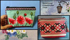 Косметичка в Украинском стиле