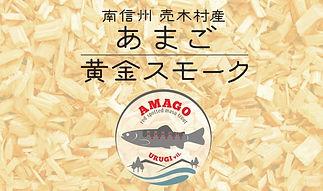 あまごスモーク_20191004-1.jpg