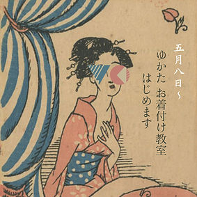 yukataLesson_02.jpg