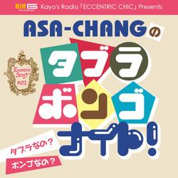 ASA-CHANGのタブラボンゴナイト