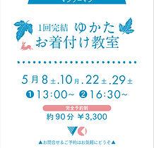 yukataLesson.jpg