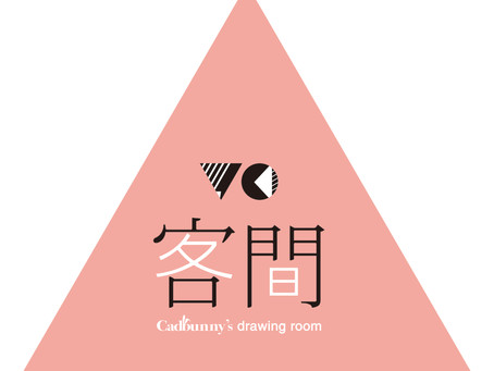 客間 【Cadbunny's drawing room】