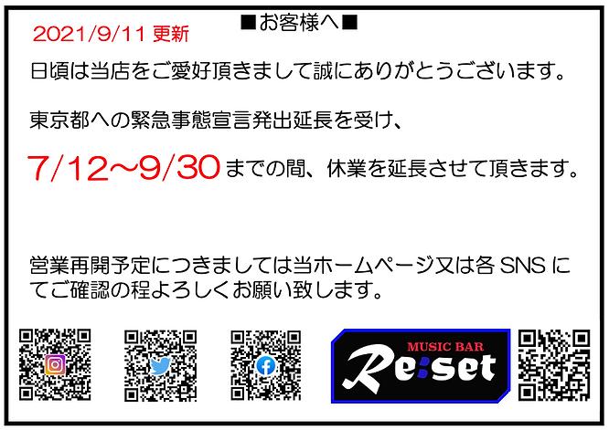 9_30まで長期休業.png