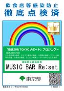 点検済みMUSIC BAR Re_set-1.png